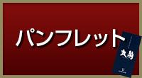丸駒温泉旅館パンフレット
