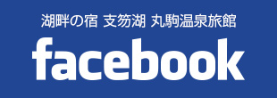Facebook 湖畔の宿 支笏湖 丸駒温泉旅館